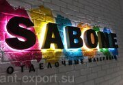Russian made outdoor advertising  illuminated signs 21