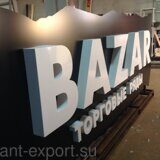 Russian made outdoor advertising  illuminated signs 12