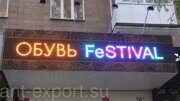 Russian made outdoor advertising  illuminated signs 17