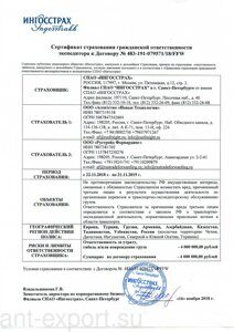 Insurance certificate of logistics value 4 mln roubles